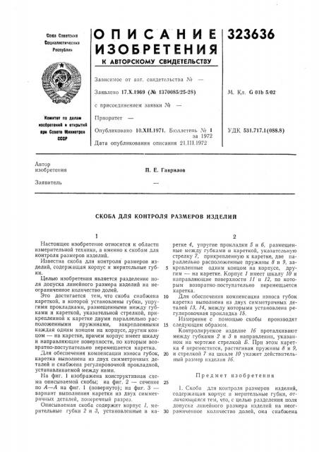 Скоба для контроля размеров изделий (патент 323636)