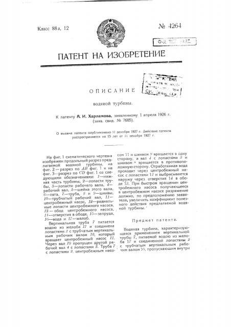 Водяная турбина (патент 4264)