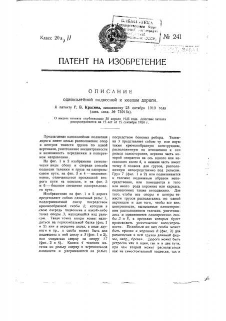Одноколейная подвесная к козлам дорога (патент 241)