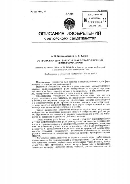 Устройство для защиты маслонаполнениых трансформаторов (патент 119246)