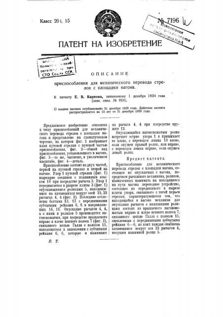 Приспособление для механического перевода стрелок с площадки вагона (патент 7196)