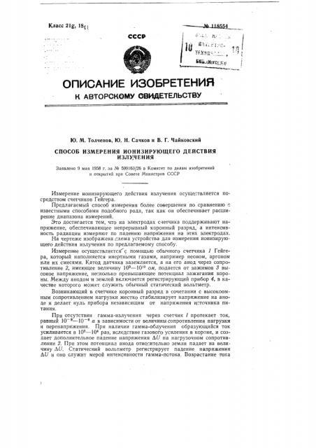 Способ измерения ионизирующего действия излучения (патент 118554)