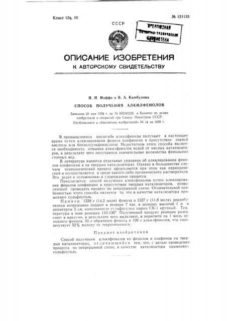 Способ получения алкилфенолов (патент 121133)