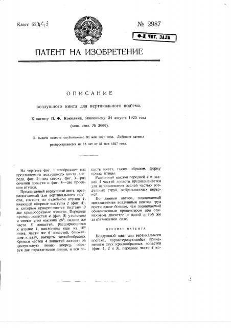 Воздушный винт для вертикального подъема (патент 2987)