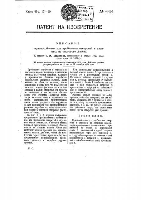 Приспособление для пробивания отверстий в изделиях из листового железа (патент 6614)