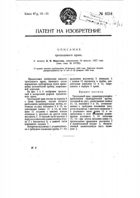 Трехходовой кран (патент 8154)