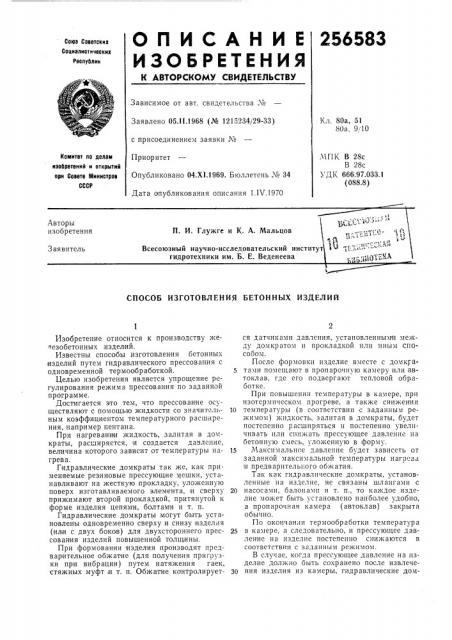 Способ изготовления бетонных изделий (патент 256583)