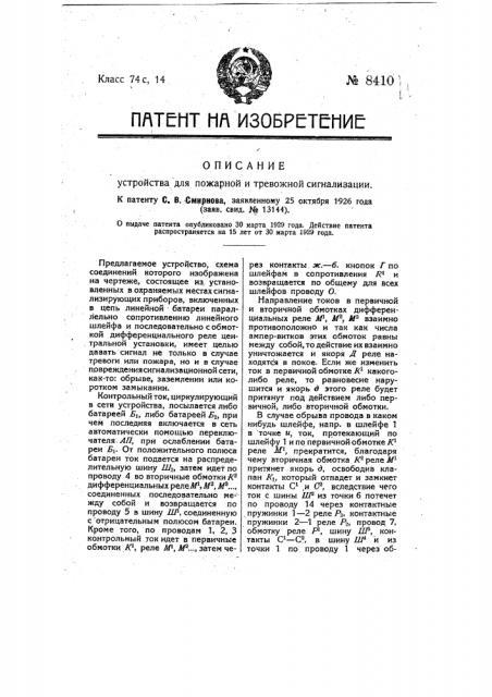 Устройство для пожарной и тревожной сигнализации (патент 8410)