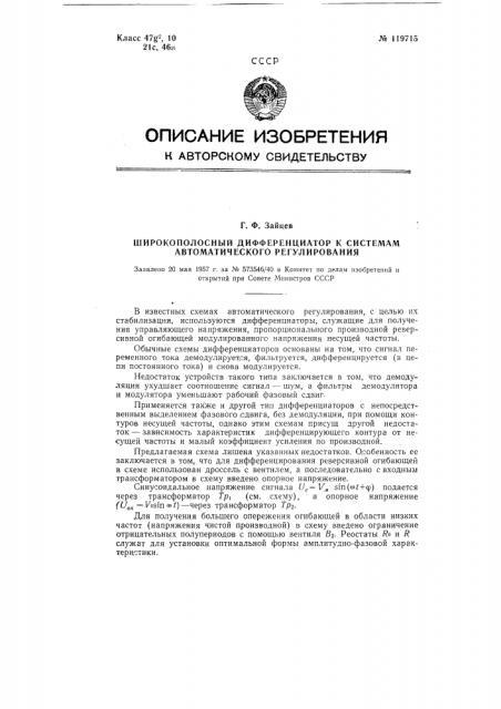 Широкополосный дифференциатор к системам автоматического регулирования (патент 119715)
