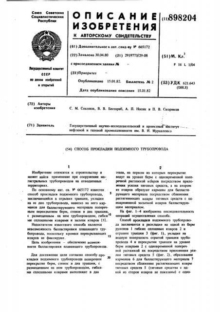 Способ прокладки подземного трубопровода (патент 898204)