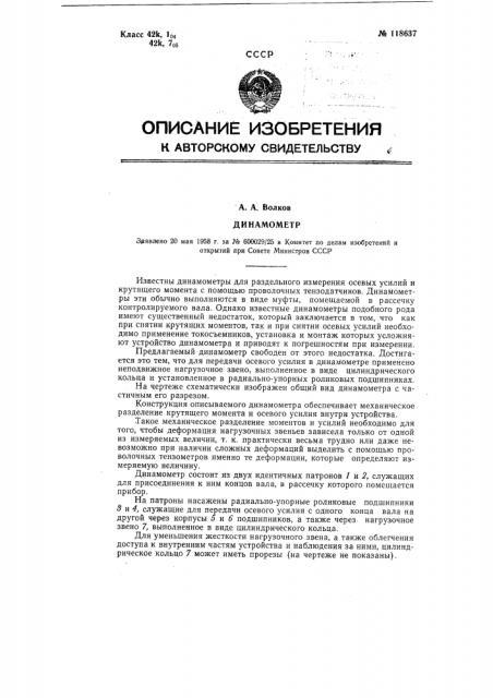 Динамометр (патент 118637)