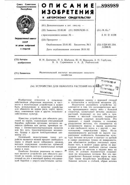 Устройство для обмолота растений на корню (патент 898989)