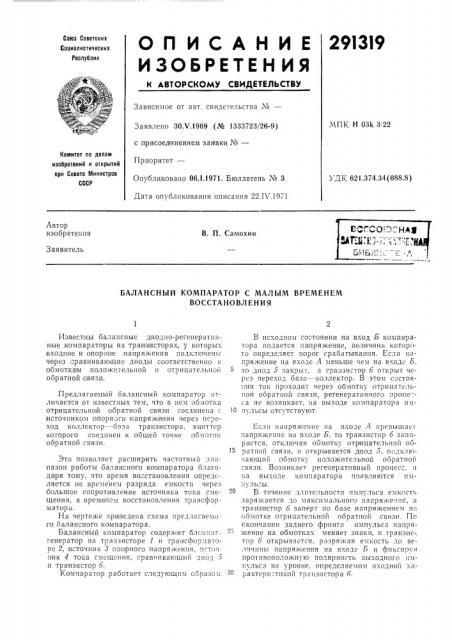 Балансный компаратор с малым временем восстановления (патент 291319)