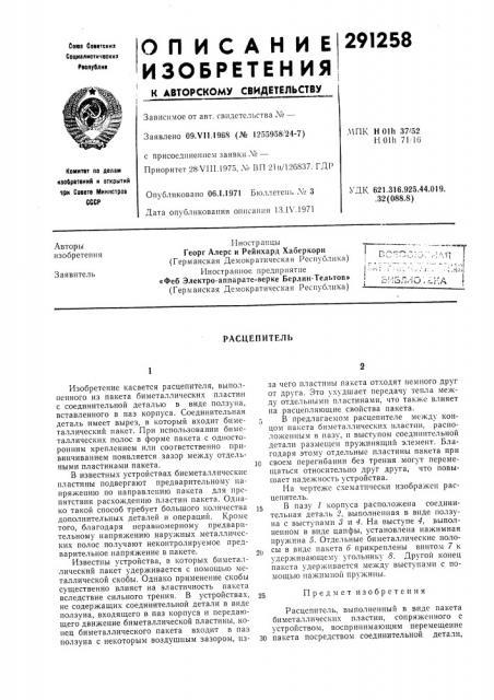 Расцепитель (патент 291258)