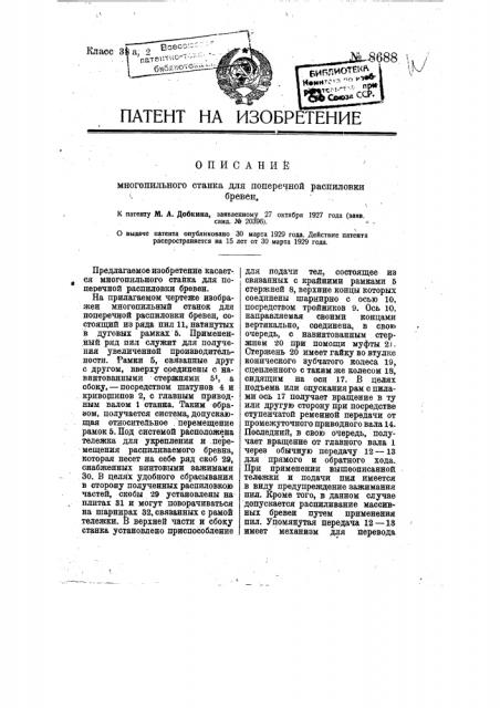 Многопильный станок для поперечной распиловки бревен (патент 8688)