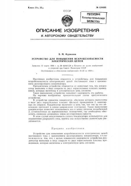 Устройство для повышения искробезопасности электрических цепей (патент 124493)