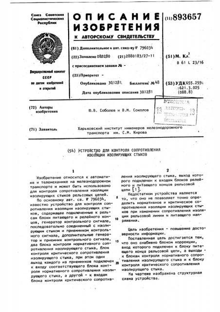 Устройство для контроля сопротивления изоляции изолирующих стыков (патент 893657)
