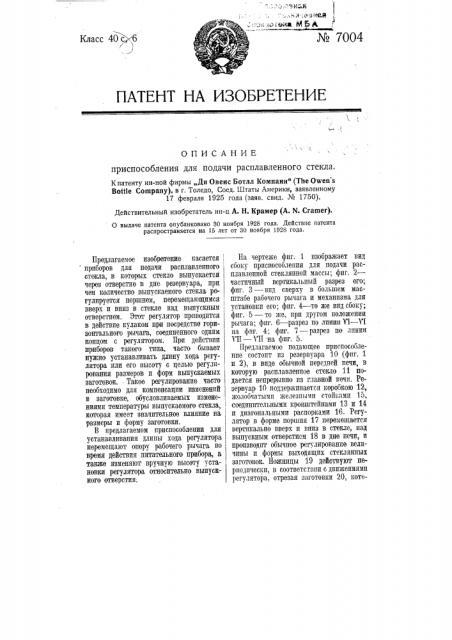 Приспособление для подачи расплавленного стекла (патент 7004)