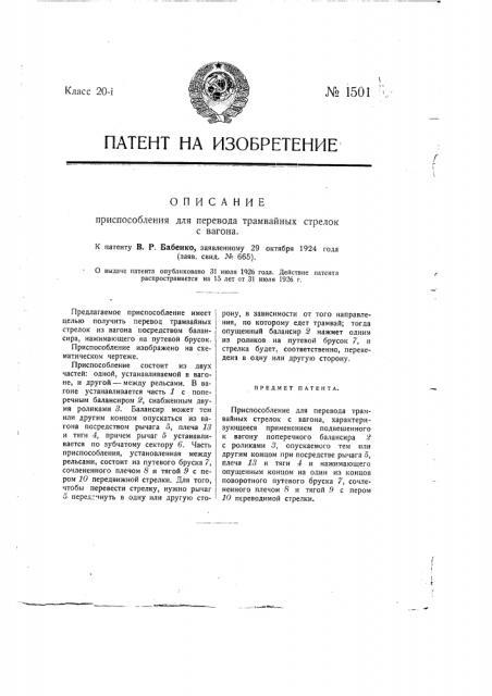 Приспособление для перевода трамвайных стрелок с вагона (патент 1501)