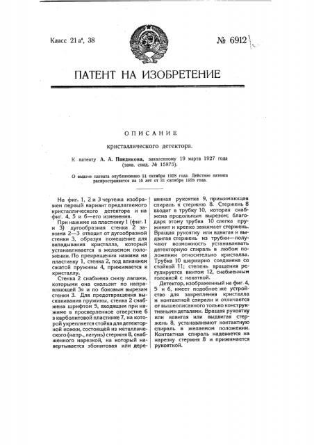 Кристаллический детектор (патент 6912)