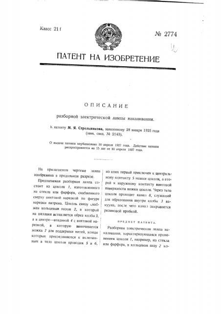 Разборная электрическая лампа накаливания (патент 2774)
