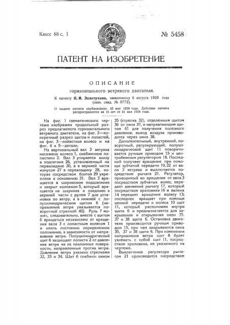 Горизонтальный ветряный двигатель (патент 5458)