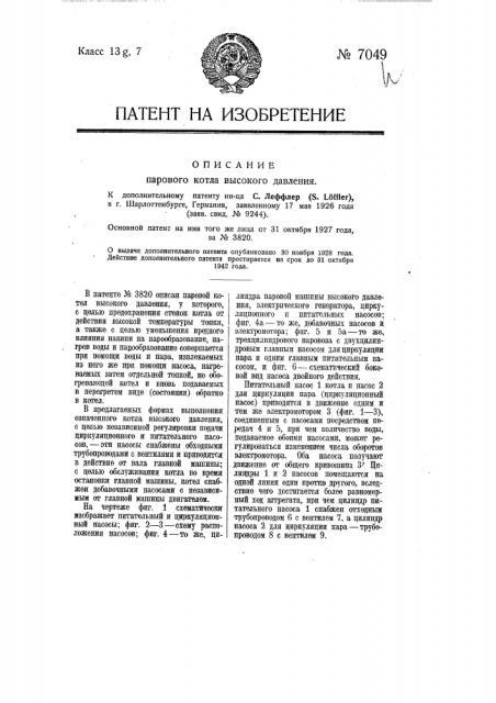 Паровой котел высокого давления (патент 7049)