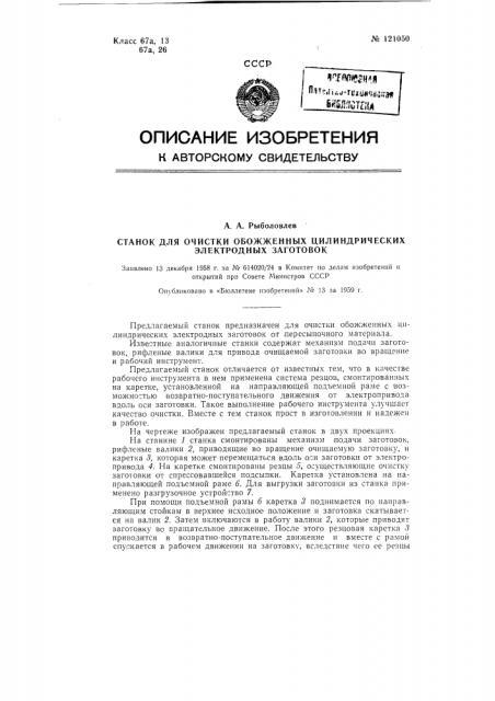 Станок для очистки обожженных цилиндрических электродных заготовок (патент 121050)