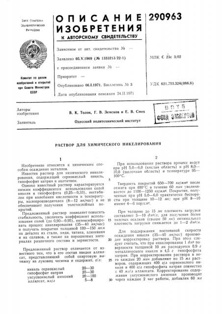 Патент ссср  290963 (патент 290963)