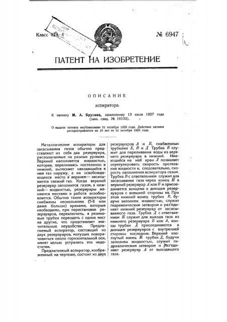 Аспиратор (патент 6947)