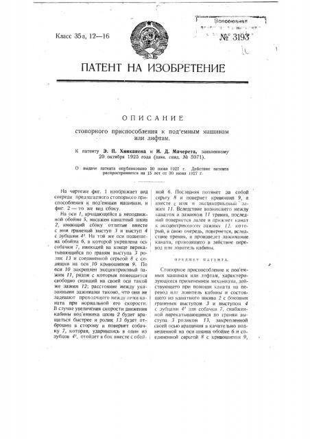 Стопорное приспособление к подъемным машинам или лифтам (патент 3193)