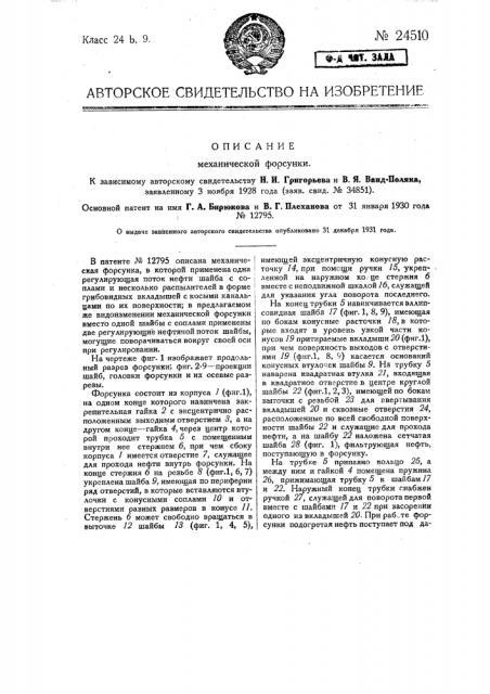 Механическая форсунка (патент 24510)