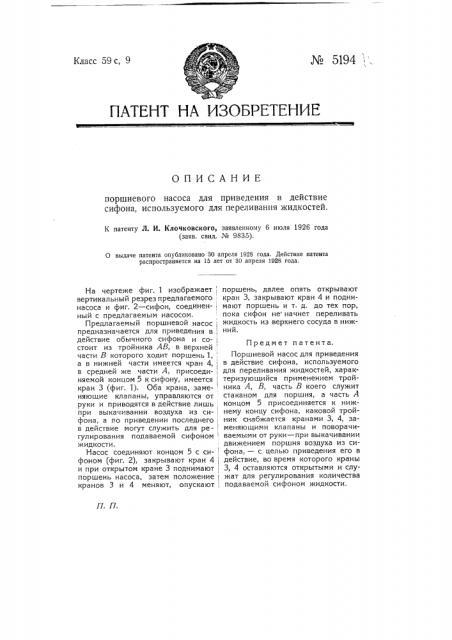 Поршневой насос для приведения в действие сифона, используемого для переливания жидкостей (патент 5194)