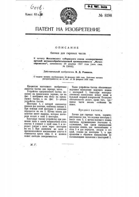 Блочко для гиревых часов (патент 8198)
