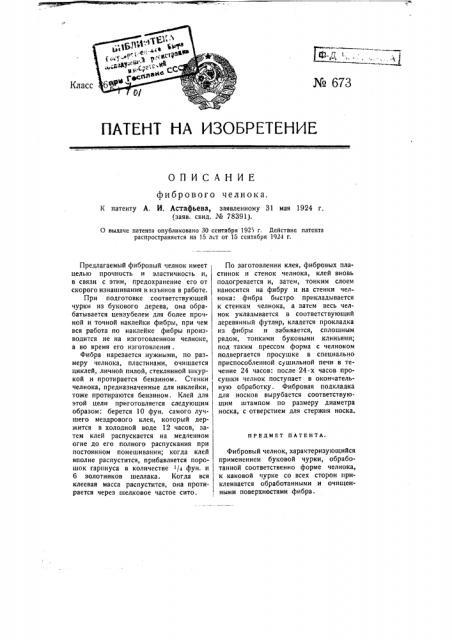 Фибровый челнок (патент 673)