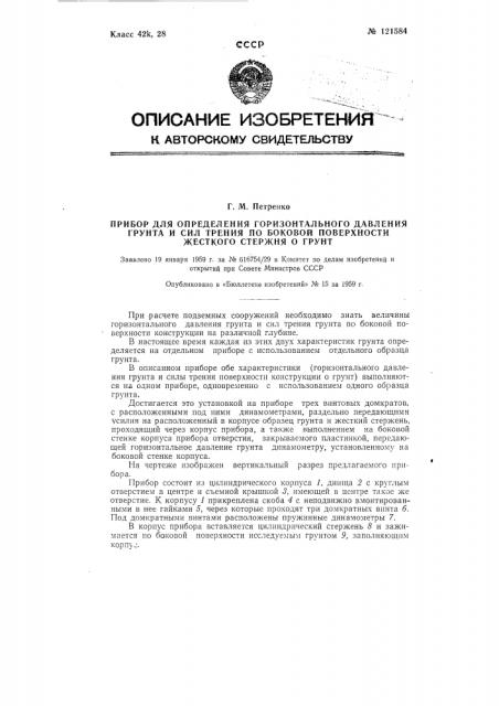 Прибор для определения горизонтального давления грунта и сил трения по боковой поверхности жесткого стержня о грунт (патент 121584)