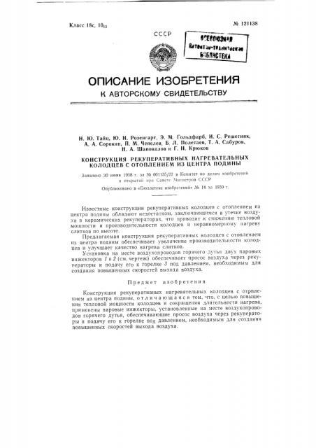 Усовершенствованная конструкция рекуперативных нагревательных колодцев с отоплением из центра подины (патент 121138)