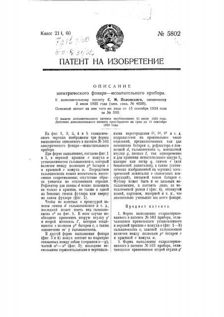Электрический фонарь испытательный прибор (патент 5802)