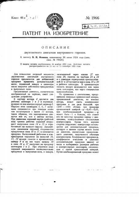 Двухтактный двигатель внутреннего горения (патент 1966)