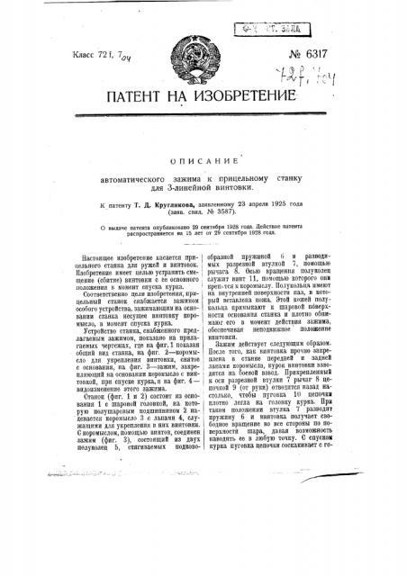 Автоматический зажим к прицельному станку для 3-линейной винтовки (патент 6317)