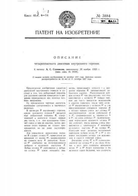 Четырехтактный двигатель внутреннего горения (патент 3884)