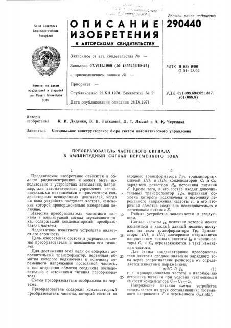 Преобразователь частотного сигнала в амплитудный сигнал переменного тока (патент 290440)