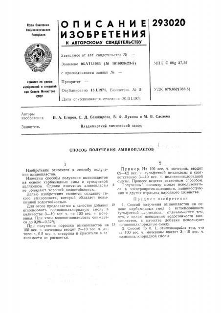 Способ получения аминопластов (патент 293020)