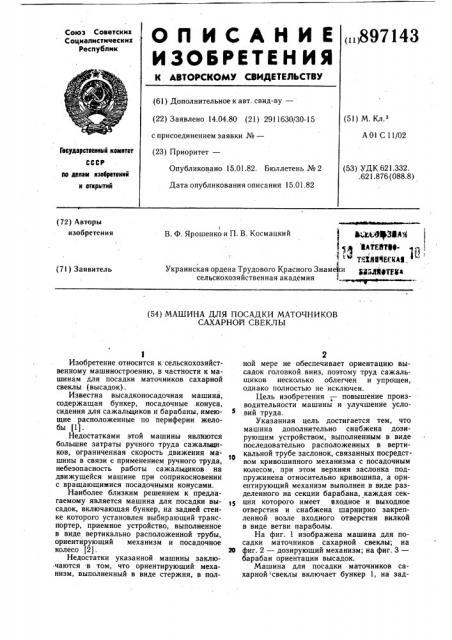 Машина для посадки маточников сахарной свеклы (патент 897143)