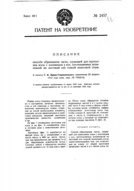 Способ образования части, служащей для скрепления косы с косовищем у кос, изготовляемых штамповкой из листовой или тонкой полосовой стали (патент 2457)