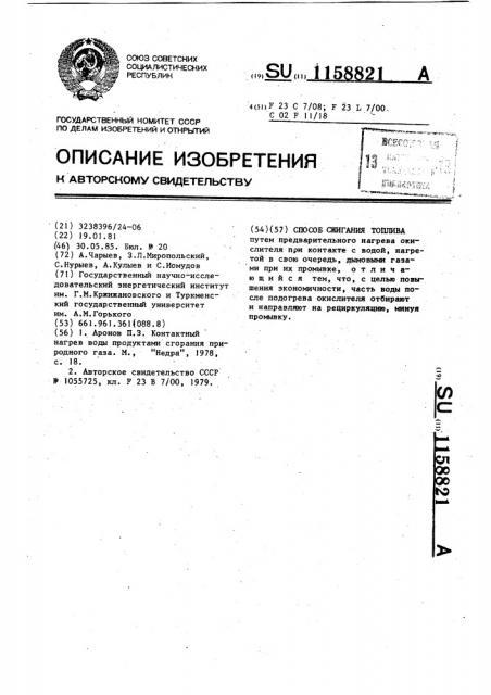 Способ сжигания топлива (патент 1158821)