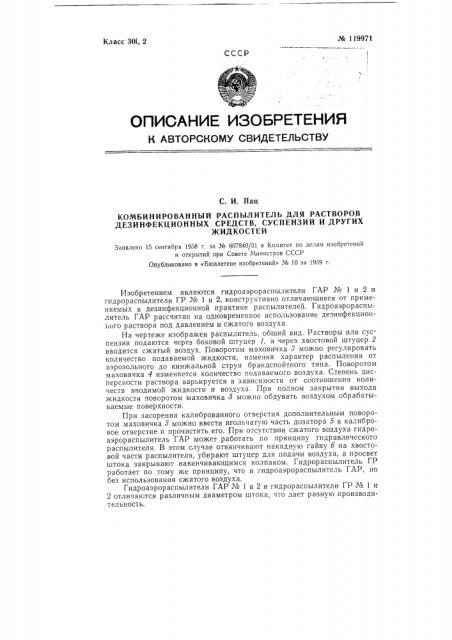 Комбинированный распылитель для растворов дезинфекционных средств, суспензий и других жидкостей (патент 119971)