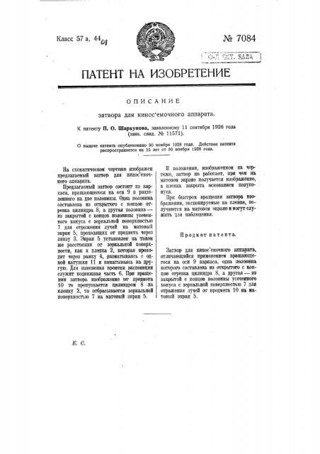 Затвор для киносъемочного аппарата (патент 7084)