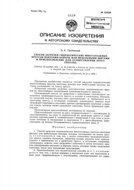 Способ загрузки гидравлических многоэтажных прессов и приспособление для осуществления этого способа (патент 124620)