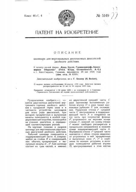Цилиндр для вертикальных двухтактных двигателей двойного действия (патент 5149)